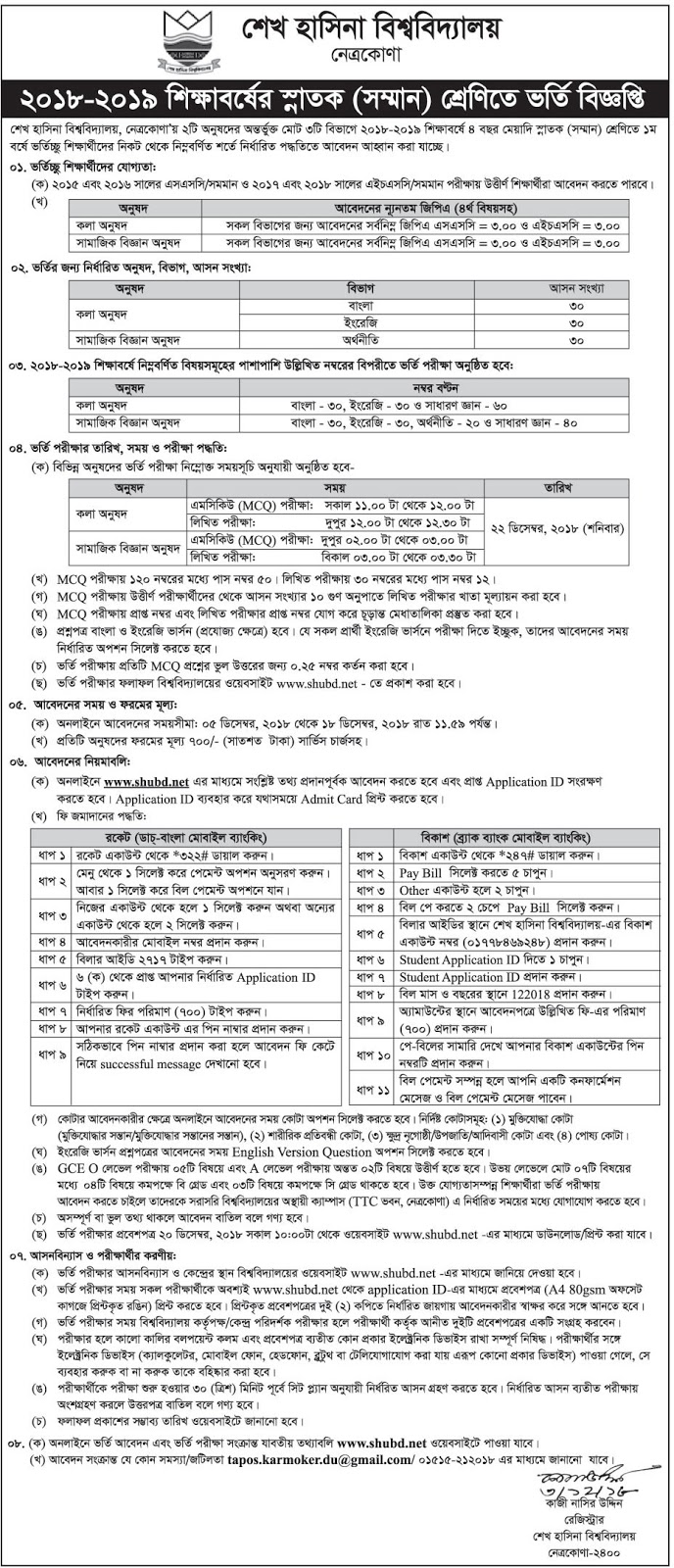 Pabna University of Science & Technology (PUST) Admission Test Circular 2018-2019