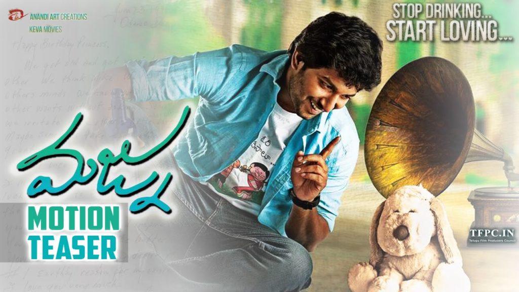 Majnu (2016) Telugu HD, MP4 & 3GP Download