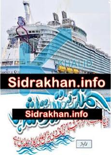 Samandar Per Terta Shehar Special Report