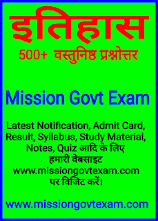 History question in hindi pdf, history question pdf