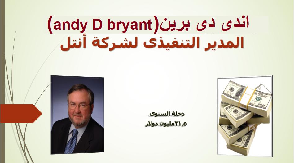 اندى دى براينت (andy D bryant)