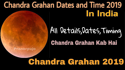 Chandra Grahan 2019 Dates and Time in India   Chandra Grahan in 2019   Chandra Grahan Kab Hai   Chandra Grahan Time   Next Chandra Grahan date and time, Today Chandra Grahan time