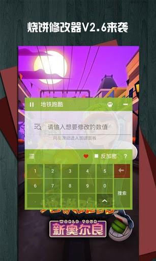 game hacker 3 1 apk free download