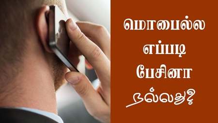 Cell Phone Talking Tamil | Mobile Tamil Tips