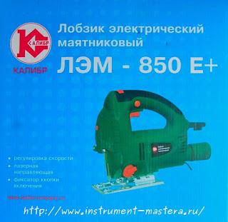 Электролобзик калибр