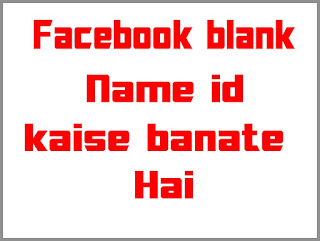 facebook par blank name se id kaise banate hai best trick, invisible (blank) name id kaise bante hai facebook par