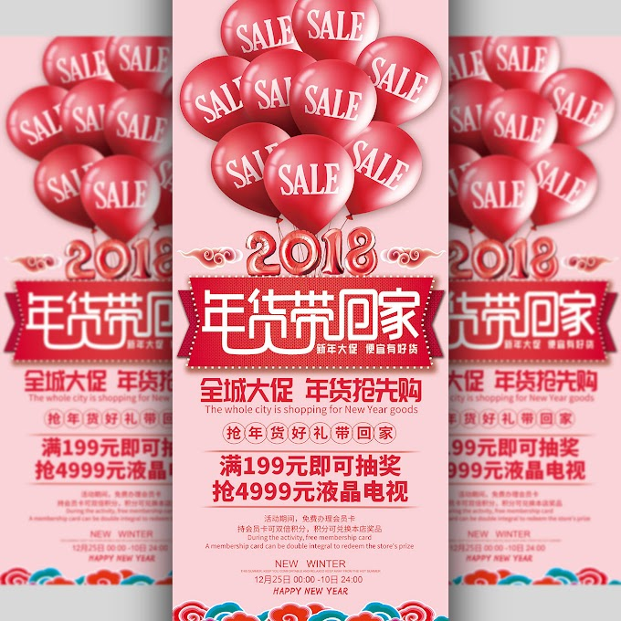 Sale Balloon New Year bring home X-Stand display Free PSD