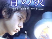 Download Film The Blue Light Terbaru