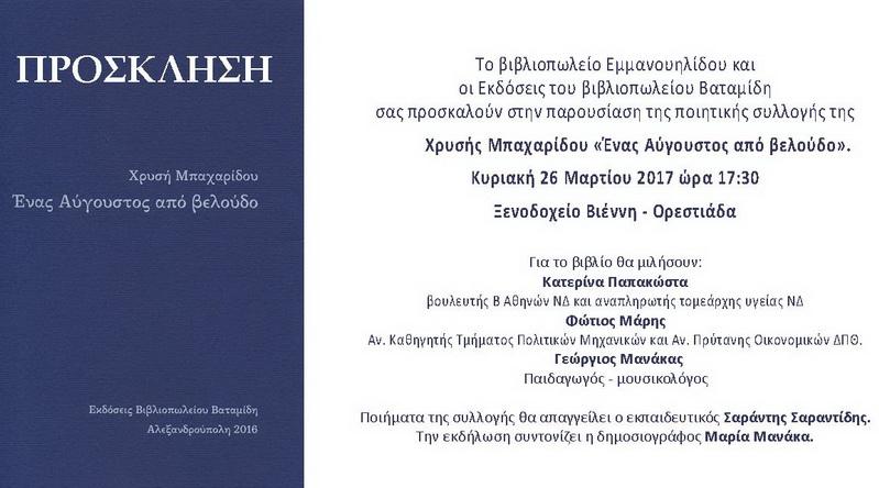 Ορεστιάδα: Παρουσίαση του βιβλίου της Χρυσής Μπαχαρίδου «Ένας Αύγουστος από βελούδο»