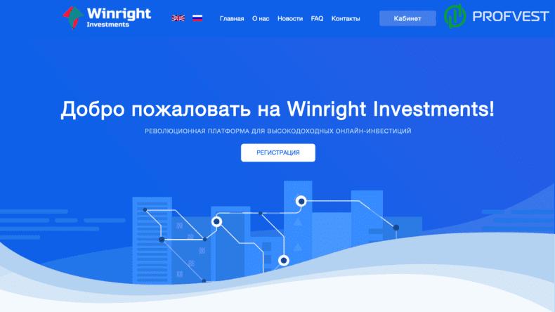 Winright обзор и отзывы HYIP-проекта