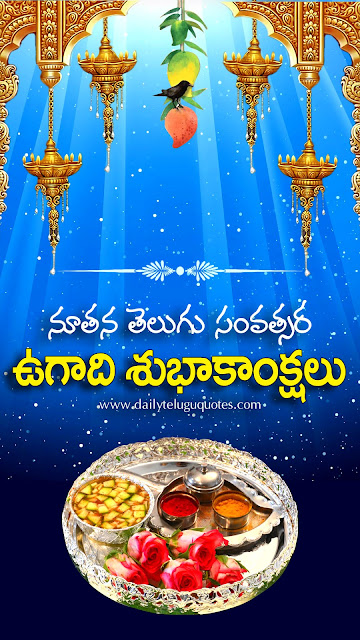 telugu-ugadi-android-mobile-wallpapers-quotes-images-greetings