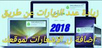 إضافة خدمة الإشعارات والتنبيهات لموقعك للحصول على زيارات حقيقية 2018&Push Notifications
