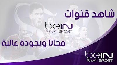 أفضل موقع  لمشاهدة باقة جميع قنوات bein sport في بث مباشر و بجودة عالية