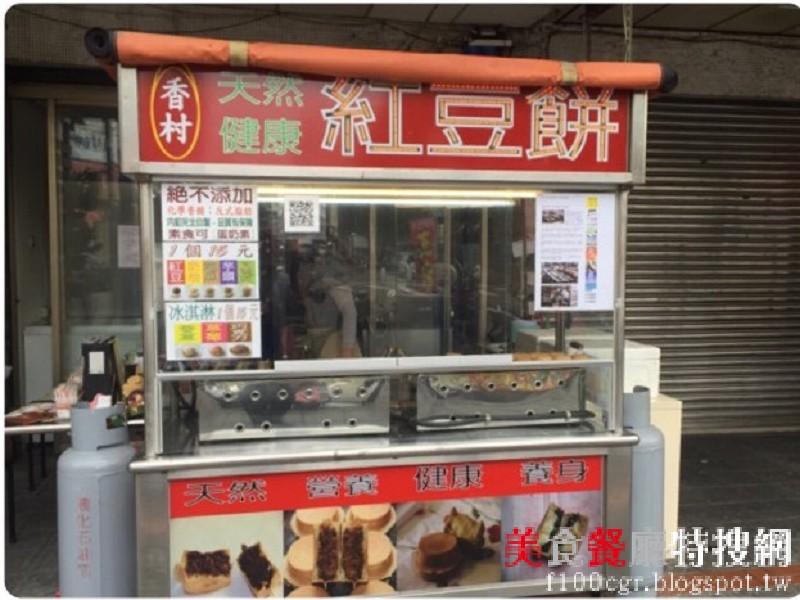 [中部] 台中市西屯區【香村紅豆餅】隱身巷弄小確幸 車輪餅幸福滋味