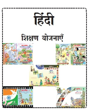 cce in hindi