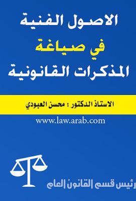 الأصول الفنية في صياغة المذكرات القانونية - محسن العبودي