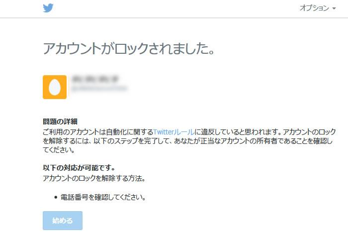 Twitterのアカウントを作成したら、即アカウントロックされたw
