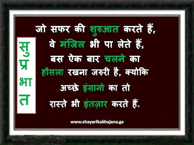 Good morning shayari-jo safar ki suruaat
