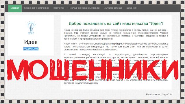 Издательство Идея idea-izdat.site (job@idea-izdat.site) отзывы, лохотрон! Наборщик текста