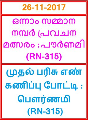 First Prize Guessing compitition POURNAMI RN-315