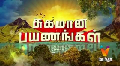 Sugamana Payanangal 24-08-2017 | Vendhar TV