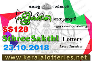"keralalotteries.net, ""kerala lottery result 23.10.2018 sthree sakthi ss 128"" 23rd october 2018 result, kerala lottery, kl result,  yesterday lottery results, lotteries results, keralalotteries, kerala lottery, keralalotteryresult, kerala lottery result, kerala lottery result live, kerala lottery today, kerala lottery result today, kerala lottery results today, today kerala lottery result, 23 10 2018, 23.10.2018, kerala lottery result 23-10-2018, sthree sakthi lottery results, kerala lottery result today sthree sakthi, sthree sakthi lottery result, kerala lottery result sthree sakthi today, kerala lottery sthree sakthi today result, sthree sakthi kerala lottery result, sthree sakthi lottery ss 128 results 23-10-2018, sthree sakthi lottery ss 128, live sthree sakthi lottery ss-128, sthree sakthi lottery, 23/10/2018 kerala lottery today result sthree sakthi, 23/10/2018 sthree sakthi lottery ss-128, today sthree sakthi lottery result, sthree sakthi lottery today result, sthree sakthi lottery results today, today kerala lottery result sthree sakthi, kerala lottery results today sthree sakthi, sthree sakthi lottery today, today lottery result sthree sakthi, sthree sakthi lottery result today, kerala lottery result live, kerala lottery bumper result, kerala lottery result yesterday, kerala lottery result today, kerala online lottery results, kerala lottery draw, kerala lottery results, kerala state lottery today, kerala lottare, kerala lottery result, lottery today, kerala lottery today draw result"