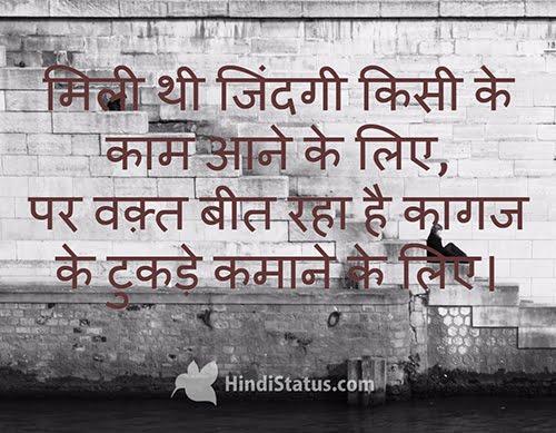 Pieces of Paper - HindiStatus