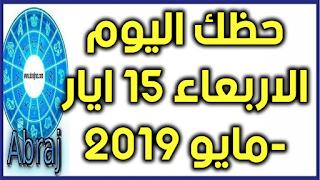 حظك اليوم الاربعاء 15 ايار-مايو 2019