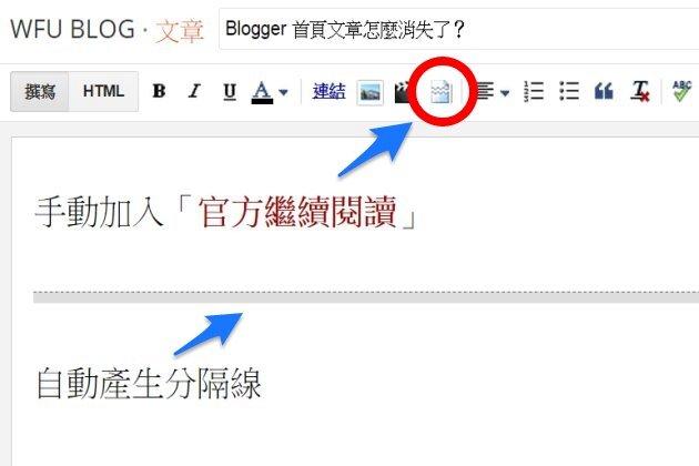 Blogger 首頁文章怎麼消失了?