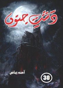 Dasht e Junoon Last Episode 30 by Amna Riaz