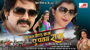 Leke Aaja Band Baja Ae Pawan Raja Bhojpuri film cast Pawan Singh, Khyati New Upcoming movie A Balma Biharwala 2 (2015) wiki, Shooting, release date, Poster, pics news info