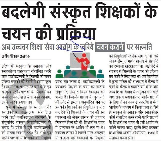 अब प्रदेश में बदलेगी संस्कृत शिक्षकों के चयन की प्रक्रिया