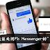 """不喜欢FB Messenger信息已读功能?几个Steps 关闭""""Seen""""功能"""