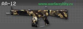 Дробовик AA-12