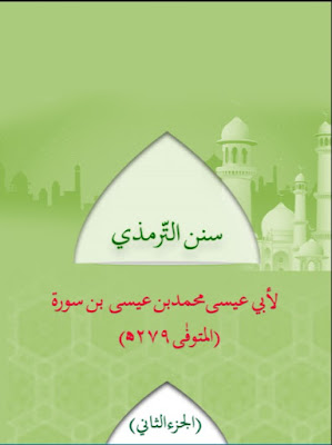 Download: Sunan-e-Tirmizi – Volume 2 pdf in Arabic