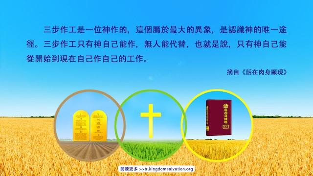 東方閃電|全能神教會圖片|全能神的三步作工圖片