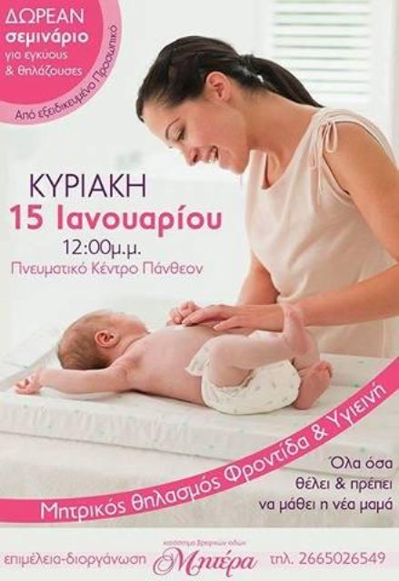 Ηγουμενίτσα: Σεμινάριο για τον θηλασμό και τη φροντίδα του νεογέννητου