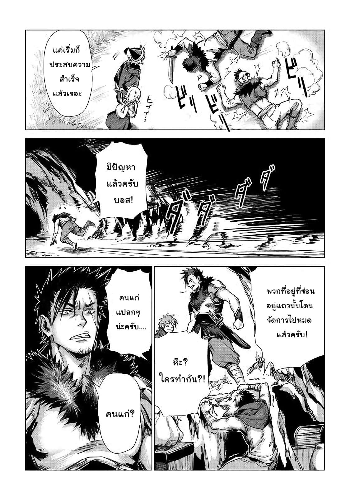 อ่านการ์ตูน Ojii sama ga iku ตอนที่ 2 หน้าที่ 25