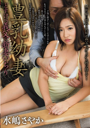 FMR-036 Toyochichiyotsuma Dirty Little Bride Idjiri Sayaka Mizushima Of The Father-in-law