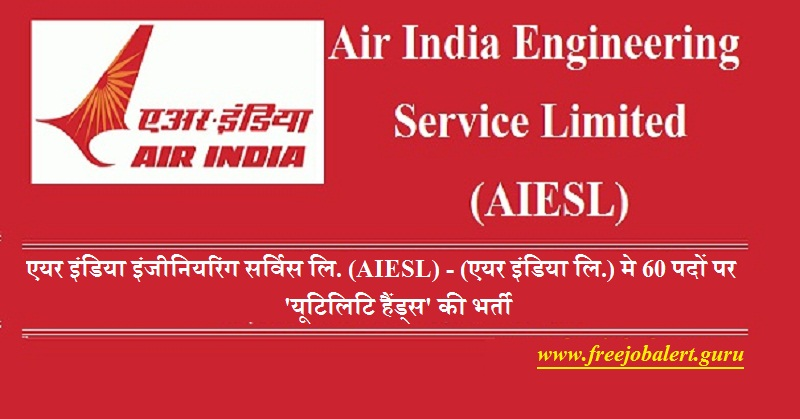 Air India Engineering Service Limited, AIESL, Air India Limited, Air India, Air India Recruitment, 10th, West Bengal, Utility Hands, Latest Jobs, aiesl logo