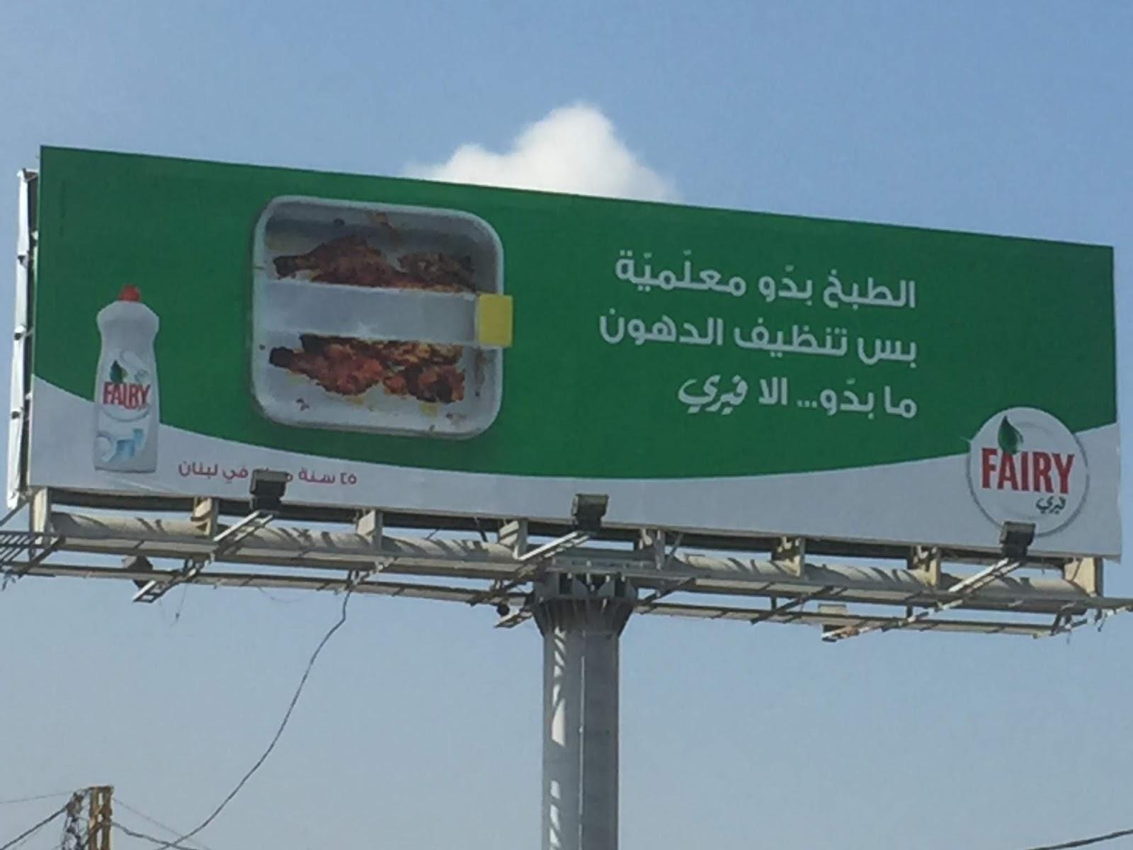 Tarek Chemaly: Fairy, a non-sexist ad!