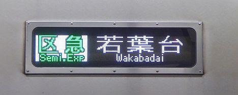 京王電鉄 区間急行 若葉台行き 9030系側面
