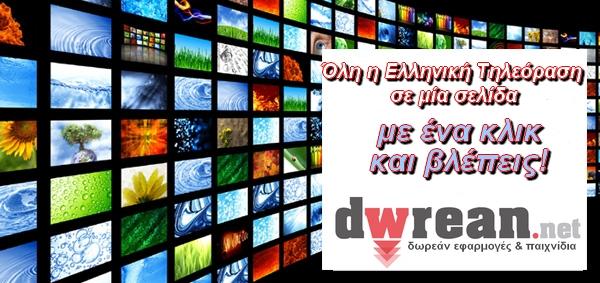Δες Ελληνική τηλεόραση