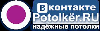 Натяжные потолки мастера Кропоткин