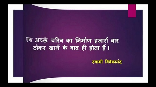 Swami Vivekanand Vichar