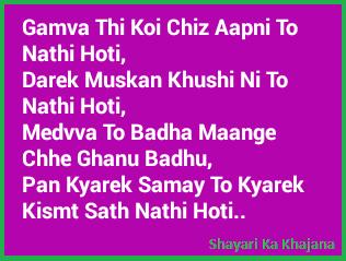 image - gujarati shayari har muskan khushi ki nahi hoti