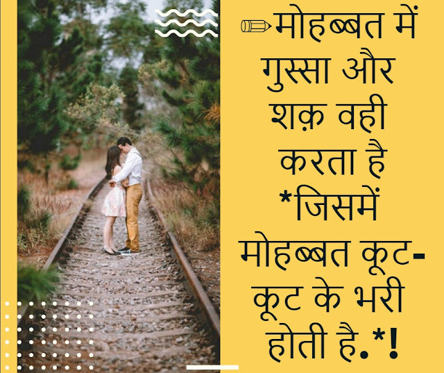 2 Line True Love Status in Hindi | Real Love Quotes for Whatsapp