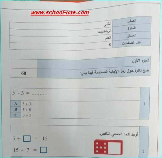 الامتحان الوزارى رياضيات للصف الثانى الفصل الاول 2019-2020 مدرسة الامارات
