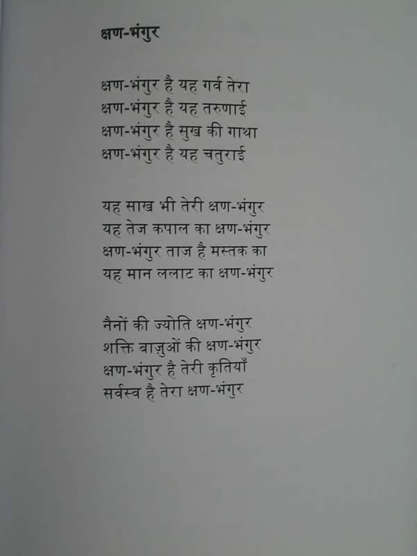 Poem by Rohini Jha : Antas www.rohinijha.net