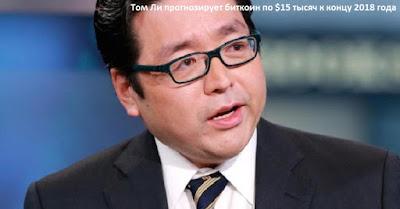 Том Ли прогнозирует биткоин по $15 тысяч к концу 2018 года